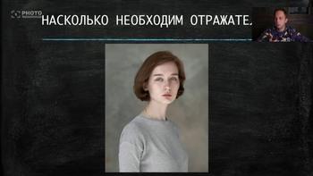 Обработка и съемка портрета + Бонус (2018) Мастер-класс