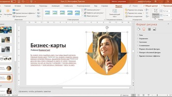 Магия PowerPoint: Презентация — вместо тысячи слов (2019) Видеокурс