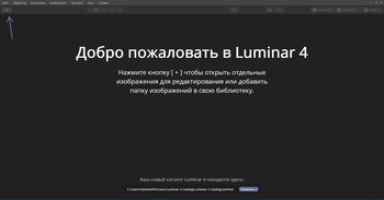 Luminar 4.2.0.5553 (MULTI/RUS/ENG)