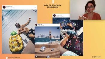 Самый Нашумевший Курс по Блогингу (2020) Видеокурс