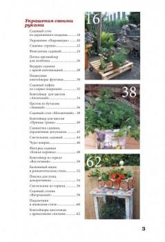 Азбука рукоделия в 85 книгах (2006-2015) PDF