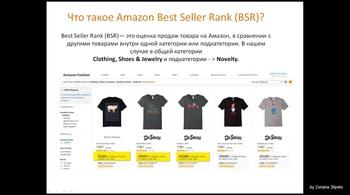 Merch by Amazon - создаем прибыльный бизнес на футболках (Видеокурс)