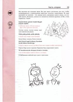 ЕШКО - Польский язык для начинающих (5 дисков, 16 журналов) PDF, MP3