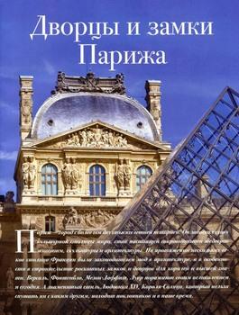 Дворцы и Замки Европы - 70 выпусков (2018-2020) PDF
