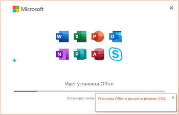 Microsoft Office 2019 Pro Plus v.2002.12527.20482 April 2020 By Generation2 (RUS)