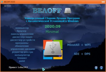 BELOFF v.2020.09 Minimal x86/x64 (RUS) - Универсальный сборник лучших программ