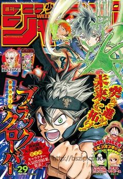 [雑誌] 週刊少年ジャンプ 2018年29号[Weekly Shonen Jump 2018-29]