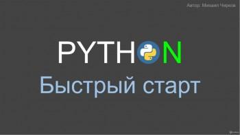 Python: Быстрый старт (2020) Видеокурс