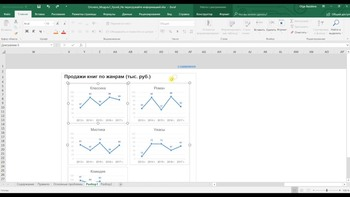 Мастер наглядных отчетов в Excel + Бонусы (2019) Видеокурс