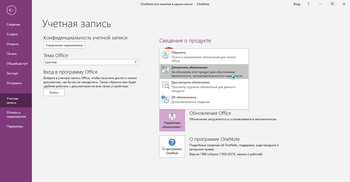 Microsoft Office 2019 Pro Plus v.1908.11929.20376 Oct 2019 By Generation2 (RUS)
