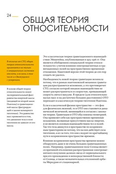 70 фактов за 60 секунд в 3 книгах (2016-2017) PDF