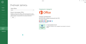Microsoft Office 2013 Pro Plus SP1 VL x86 v.15.0.5172.1000 Oct2019 By Generation2 (RUS)