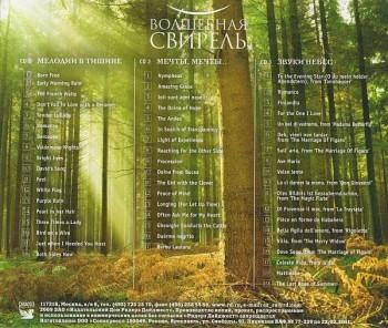 Музыка для души - Волшебная свирель (3 CD) (2009) APE