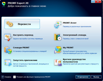 PROMT 20 Expert (RUS/ENG) + Portable