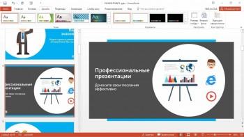 PowerPoint 2013/2016. Базовый + Продвинутый курс (Видеокурс)