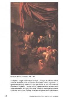Новая история искусства в 18 книгах (2000-2010) PDF, DjVu, FB2