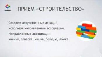 """""""Суперпамять на 100%"""" - от рекордсмена России по памяти (2020) Видеокурс"""