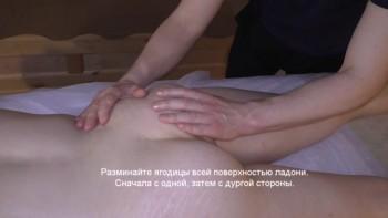 Курс эротического массажа (2020) Видеокурс