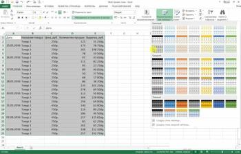 Неизвестный Excel (Видеокурс)
