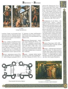 Средние века: культура, искусство, история (2008) DJVU