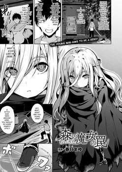 [Kasuga Mayu] Mori no Chiisana Majo no Wana (COMIC Unreal 2018-02 Vol. 71) [English] {Hennojin} [Dig