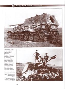 World of Tanks в 13 книгах (2013-2014) PDF, FB2