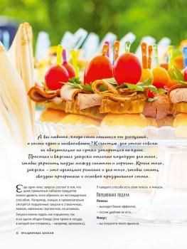 Кулинария. Ты классная хозяйка! в 11 книгах (2016-2017) PDF