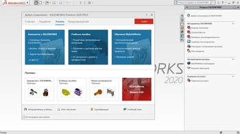 SolidWorks 2020 SP0 Premium Edition x64 (MULTI/RUS/ENG)