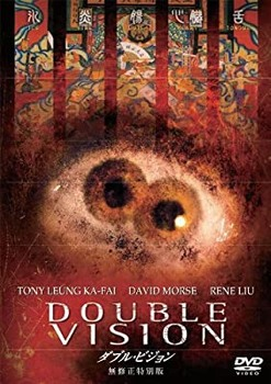Double Vision (2002) DVD9 COPIA 1:1 ITA-MULTI