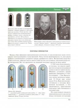 Вооруженные силы Германии 1933-1945. Полный атлас / О.П. Курылев (2007) DJVU