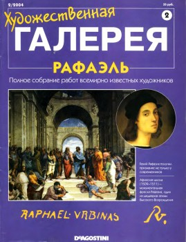 Художественная галерея. Полная журнальная коллекция - 200 выпусков (2004-2008) DJVU
