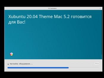 Xubuntu 20.04 x64 Theme Mac v.5.2 by BananaBrain (RUS/MULTI) 2021
