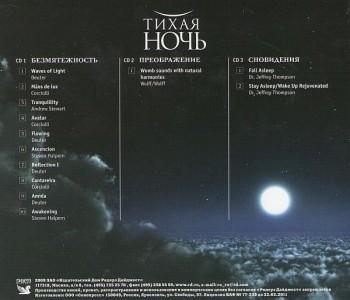 Музыка для души - Тихая ночь (3 CD) (2009) APE