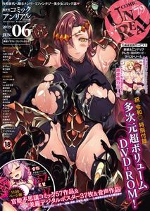 [雑誌] コミックアンリアル 2019年06月号 Vol.79