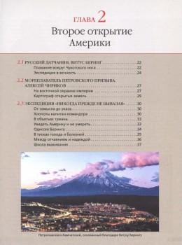 Большой исторический атлас в 4 книгах (2018-2020) PDF