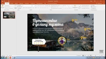 Power of PowerPoint. Создавайте убойные слайды без дизайнера (2019) Видеокурс
