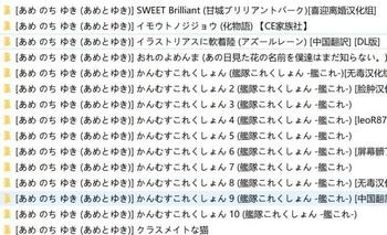 [あめとゆき] 44本合集-妖次元