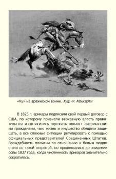 Индейские войны. Энциклопедия Дикого Запада в 6 книгах (2013-2019) PDF, FB2
