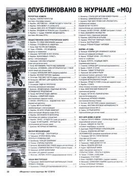 Подшивка журнала - Моделист-конструктор №1-12 (январь-декабрь 2019) PDF. Архив 2019