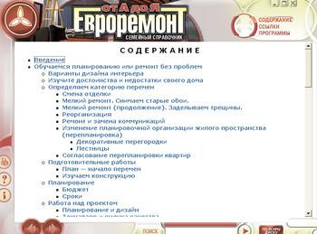 Евроремонт от А до Я (Видеокурс)