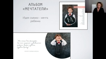 Школьный альбом от А до Я (2019) Вебинар