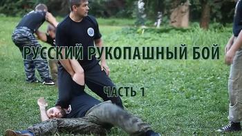 Русский рукопашный бой «Извор» (Все 3 части) WEB-DL