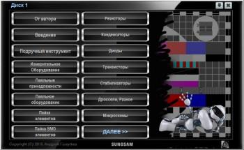 Ремонт ЖК телевизоров и мониторов (Видеокурс)