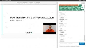 Реактивный старт в бизнесе на Amazon (2020) Видеокурс