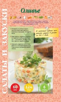 Кулинария по ГОСТу в 10 книгах (2012-2018) PDF