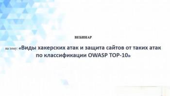 Виды хакерских атак и как защитить сайты по классификации: OWASP TOP-10 (2020) Вебинар
