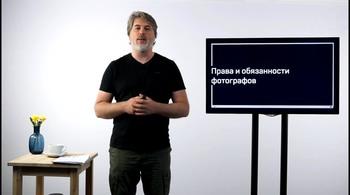 Права и обязанности фотографов (2019) Видеокурс