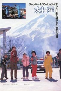 Мои счастливые звёзды / My Lucky Stars (Джеки Чан, 1985) E964bf1347807893