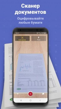 ABBYY FineScanner AI Pro - Сканер Документов с OCR - 7.4.0.0 (MULTI/RUS/ENG) (Android)