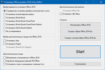 Microsoft Office 2016 Pro Plus 16.0.4639.1000 VL RePack by SPecialiST v.19.11 (RUS/ENG)